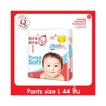 Kira Kira เพียวร์แอนด์ซอฟต์ กางเกงผ้าอ้อมสำเร็จรูป ไซส์ L (44 ชิ้น)