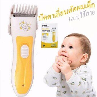 ขายถูก Bojia Lookmee Shop ปัตตาเลี่ยนตัดผมเด็กไร้สาย Bojia baby hair Clipper check ราคา