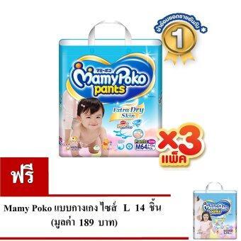ขายยกลัง! Mamy Poko กางเกงผ้าอ้อม Extra Dry Skin ไซส์M แพ็ค 3 รวม 192 ชิ้น (หญิง) ฟรี ไซส์ L 1 แพ็ค