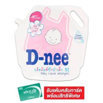D-nee น้ำยาซักผ้าเด็ก 1800 มล. - สีชมพู
