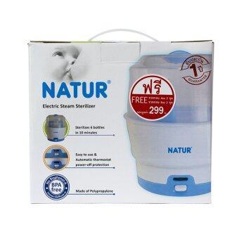 Natur เครื่องนึ่งขวดนมไฟฟ้า Natur รุ่น 10 นาที