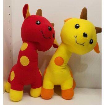 ตุ๊กตายีราฟสีแดง+จุดเหลือง และตุ๊กตายีราฟสีเหลือง+จุดส้ม จำนวน 2 ตัว