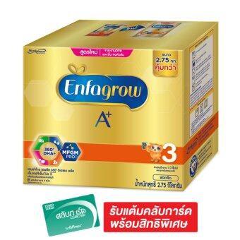 ENFAGROW เอนฟาโกร นมผงสำหรับเด็ก เอพลัส สูตร 3 360ํ ดีเอชเอพลัส เอ็มเอฟจีเอ็ม โปร รสจืด ขนาด 2750 กรัม