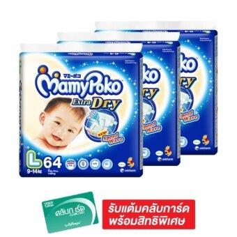 ขายยกลัง! Mamy Poko ผ้าอ้อมเด็กแบบเทป Size L 3 แพ็ค 192 ชิ้น (แพ็คละ 64 ชิ้น)
