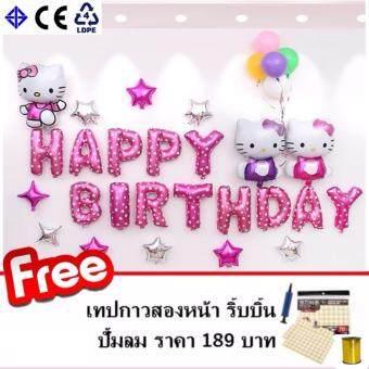 CHANEE Balloon Happy Birthday Set KT1 ลูกโป่งอลูมิเนียมฟลอยด์ - 30 ชิ้น แถมฟรี เทปกาวสองหน้า ปั้มลมและริบบิ้น