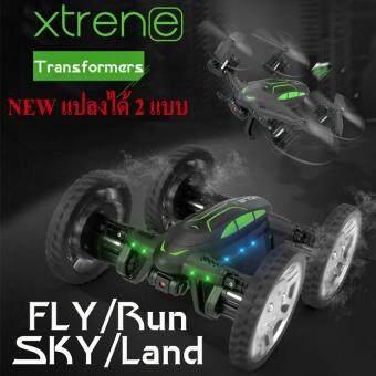 DRONE โดรนบิน + แปลงเป็นรถได้ ความเร็วสูง WIFI FPV พร้อมกล้องคมชัดสูง พร้อมระบบถ่ายทอดสดแบบ Realtime(มีระบบล็อกความสูงได้)
