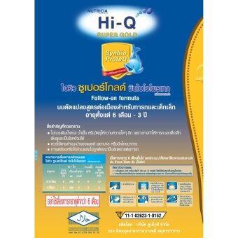 Hi-Q ไฮคิว นมผง ซูเปอร์โกลด์ 2 SYNBIO PROTEQ รสจืด 2400 กรัม (image 3)