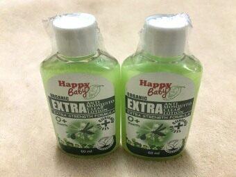 Happy Baby Extra Anti-Mosquito Clear Lotion (โลชั่นกันยุงน้ำ 60mlx2ชิ้น)