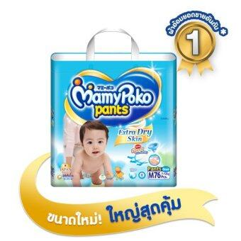 Mamy Poko กางเกงผ้าอ้อม รุ่น Extra Dry Skin ไซส์ M 76 ชิ้น (สำหรับเด็กชาย)
