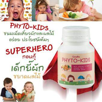 Phyto-Kids ไฟโต-คิดส์ ขนมเม็ดเคี้ยวผักและผลไม้ ตัวช่วยของเด็กที่ไม่ชอบทานผักและผลไม้ ชดเชยปริมาณวิตามิน เกลือแร่ รวมทั้งกากใยอาหารครบถ้วน 100 เม็ด 1 ชิ้น