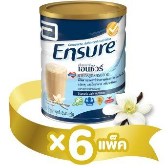 Ensure Vanilla 850 g. x 6 กระป๋อง