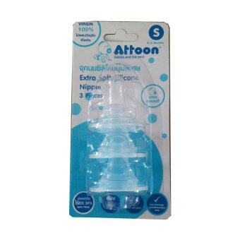 Attoon จุกนมยางใส เนื้อนุ่ม ไซส์ S - แพ็ค 3 ชิ้น