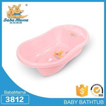 BabaMama อ่างอาบน้ำสำหรับเด็ก ขนาดเล็ก รุ่น 3812 สีชมพู