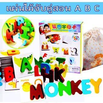 Thaismartshopping ของเล่นไม้ แผ่นไม้จับคู่ สอน ABC