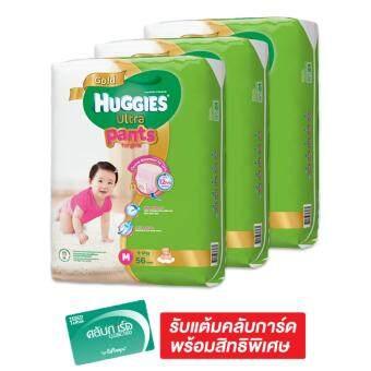 ขายยกลัง! HUGGIES ฮักกี้ส์ กางเกงผ้าอ้อมเด็ก อัลตร้าโกลด์ แพนท์ – หญิง ไซส์ M 56 ชิ้น (รวม 3 แพ็ค ทั้งหมด 168 ชิ้น)(Green M)