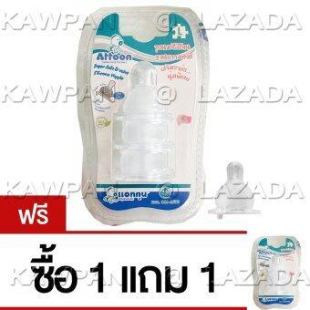 Attoon จุกนมพิเศษ Hidroginic มีรู ระบายอากาศ sizeL ซื้อ 1 free 1