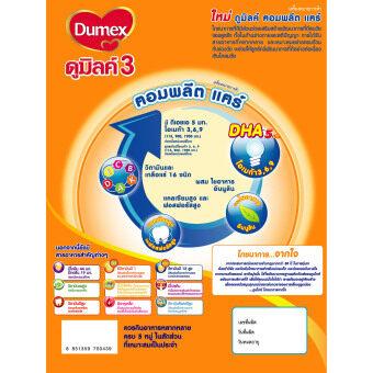 DUMEX ดูเม็กซ์ นมผงสำหรับเด็ก ดูมิลค์ 3 รสน้ำผึ้ง 550 กรัม (แพ็ค 3 ถุง) (image 1)