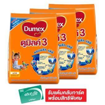 DUMEX ดูเม็กซ์ นมผงสำหรับเด็ก ดูมิลค์ 3 รสน้ำผึ้ง 550 กรัม (แพ็ค 3 ถุง)