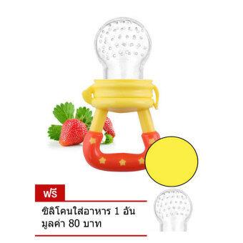 ที่ป้อนอาหารเด็ก ที่ป้อนผลไม้ ที่ดูดผลไม้ (สีเหลือง)