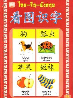 Athens Publishing พจนานุกรมภาพ ไทย-จีน-อังกฤษ