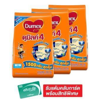 DUMEX ดูเม็กซ์ นมผง ดูมิลค์ 4 รสจืด 1500 กรัม (แพ็ค 3 ถุง)