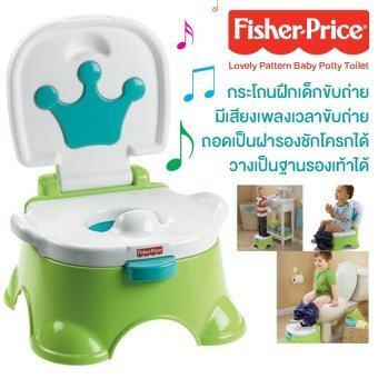 Fisher Price - Lovely Pattern Baby Potty Toilet กระโถนฝึกเด็กขับถ่าย มีเสียงเพลงเวลาขับถ่าย ถอดออกมาเป็นฝารองชักโครกได้ เอามาวางเป็นฐานรองเท้าได้ สีเขียว 1 ชิ้น