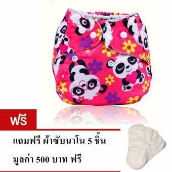 กางเกงผ้าอ้อมซักได้ กางเกงผ้าอ้อมกันน้ำ ซับฉี่ แบบกระดุม ปรับ size ได้ (แถมฟรี ผ้าซับ 5 ผืน) (ลายการ์ตูนหมีแพนดา)