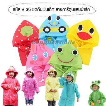 ชุดกันฝนเด็ก ลายการ์ตูนแสนน่ารัก