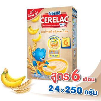 ขายยกลัง ! Nestle CERELAC Wheat Banana เนสท์เล่ซ๊รีแล็ค สูตรข้าวสาลี กล้วยบดและนม 250g (24 แพ็ค/ลัง)