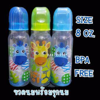 BABYKIDS95 ขวดนม 8 oz. พร้อมจุกนม BPA FREE คละลาย 3 ขวด -Boy