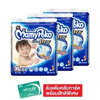ขายยกลัง! Mamy Poko ผ้าอ้อมเด็กแบบเทป ไซส์ XL 3 แพ็ค 180 ชิ้น (แพ็คละ 60 ชิ้น)