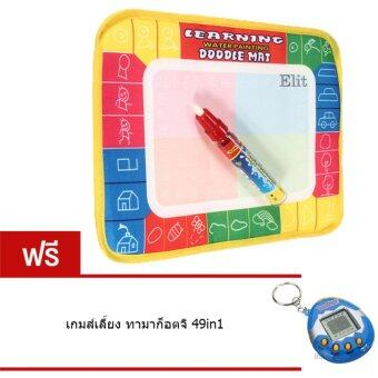 Elit กระดานวาดภาพ ระบายสีและปากกาเมจิกน้ำสำหรับเด็กทารก ขนาด 29*19 แถมฟรี เกมส์เลี้ยง ทามาก็อตจิ 49in1