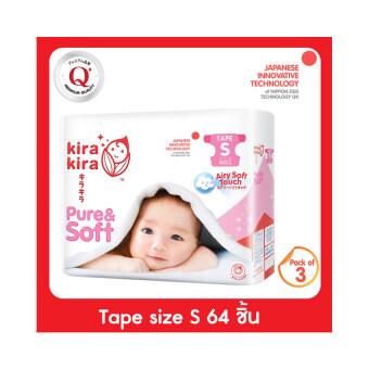 ขายยกลัง! Kira Kira ผ้าอ้อมแบบเทป เพียวร์แอนด์ซอฟต์ ไซส์ S 3 แพ็ค (192 ชิ้น)