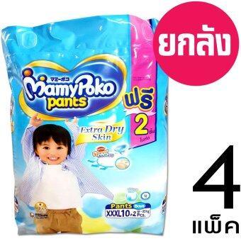 ขายยกลัง MamyPoko Pants กางเกงผ้าอ้อมสำเร็จรูป รุ่น Extra Dry Skin ไซส์ XXX 10+2 ชิ้น สำหรับเด็กผู้ชาย x 4 แพ็ค (รวม 48 ชิ้น)