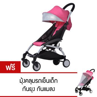Baby Stroller - สีชมพู(แถมฟรี มุ้งคลุมรถเข็นเด็ก กันยุง กันแมลง)