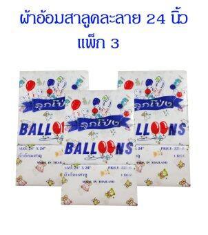 Balloon ผ้าอ้อม ผ้าสาลู ลายการ์ตูน ขนาด24นิ้ว(แพ็ก3โหลรวม36ผืน คละลายตามแต่รอบการผลิต)