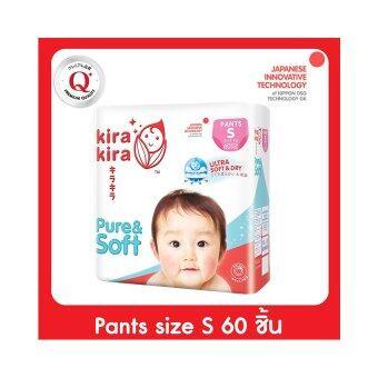 Kira Kira เพียวร์แอนด์ซอฟต์ กางเกงผ้าอ้อมสำเร็จรูป ไซส์ S (60 ชิ้น)