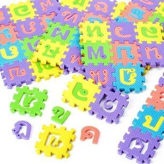 จิ๊กซอว์โฟม ก-ฮ 44 ชิ้น (44 Pieces Jigsaw Foam)