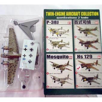 F-toys โมเดลเครื่องบินจำลอง ขนาด 1/144 ชุดทวินเอนจิ้น ชุด 1 เครื่องบินรบ 2 ใบพัด แบบ 4A Hs-129 Henschel