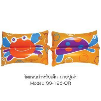 TOYLAND ห่วงยางสวมแขนสำหรับเด็กเล็ก ลายปูเต่า สีส้ม