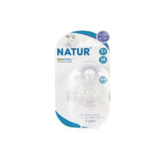 Natur จุกนม รุ่น Biomimic ไซส์ M 2 ชิ้น (ซื้อ 1 แถม 1)
