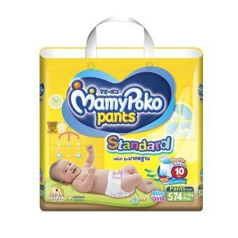 มาใหม่ Mamy Poko กางเกงผ้าอ้อม รุ่น Standard ไซส์ S 74 ชิ้น เปรียบเทียบราคา