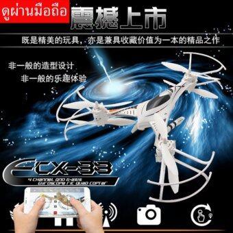 Drone ติดกล้องความละเอียดสูง 6 ใบพัด พร้อมระบบถ่ายทอดสดแบบ Realtime(สามารถต่อดูภาพผ่านมือถือได้ทันที)