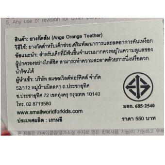 Angeอังจู ยางกัดเกาหลี สตอเบอรี่Ange Fruit Teether (image 2)