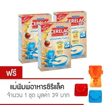 Nestle Cerelac เนสท์เล่ ซีรีแล็ค สูตรผลไม้รวม 250 กรัม (แพ็ค 3) แถมฟรี! ชุดแม่พิมพ์อาหาร