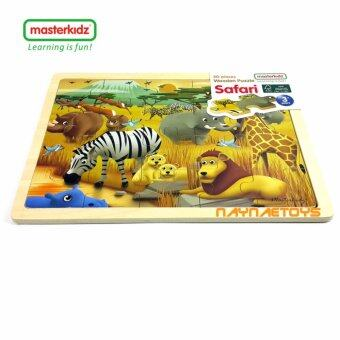 MASTERKIDZ ตัวต่อ จิ๊กซอ ไม้ 20 ชิ้น ชุด Safari เสริมสร้างพัฒนาการเด็ก