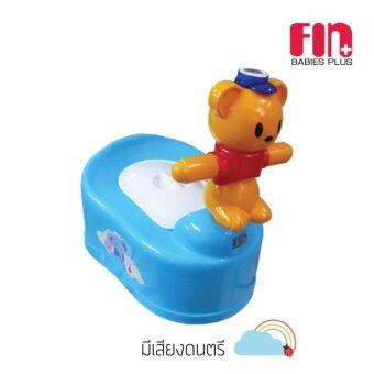 FIN BABIESPLUS กระโถนนั่งเด็ก มีเสียงดนตรี มือจับลายหมี รุ่น USE-A01B/G