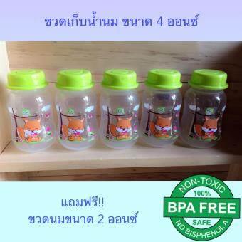 Set Baby bottle storage ขวดนมแรกเกิด ขวดเก็บน้ำนม ขนาด 4 ออนซ์ (125ml./5 ขวด) แถมฟรี!! ขวดนม ขนาด 2 ออนซ์ มูลค่า 120 บาท