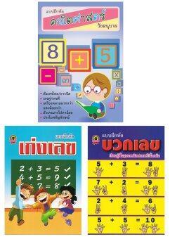 Athens Publishing ชุดเก่งคณิตศาสตร์ อนุบาล-ประถมต้น สามเล่ม
