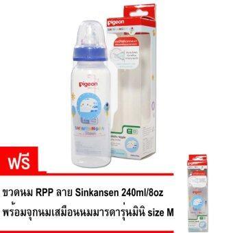 Pigeon ขวดนม RPP ลาย Sinkansen 240ml/8oz พร้อมจุกนมเสมือนนมมารดารุ่นมินิ size M ซื้อ 1 แถม 1